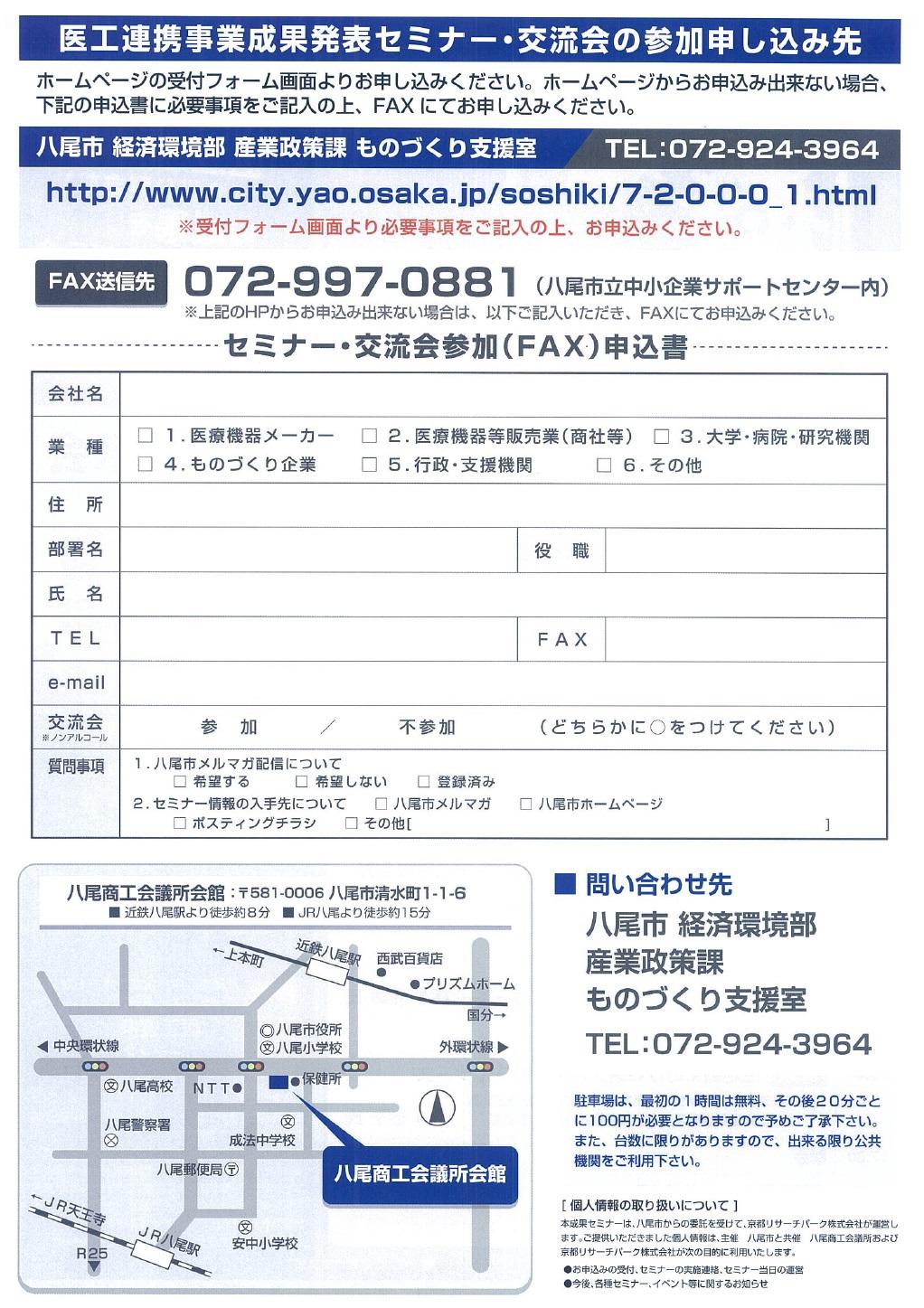 八尾 市 の ホームページ