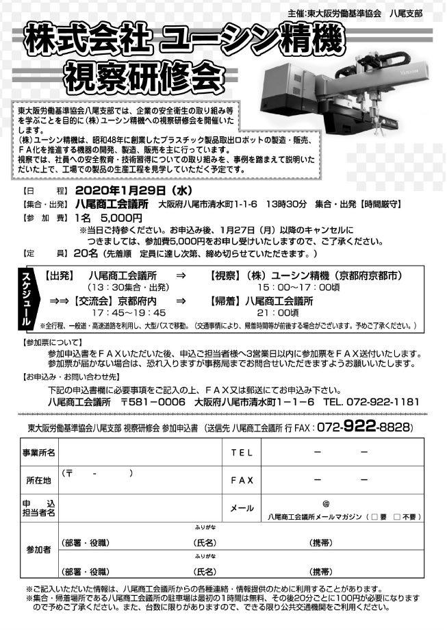 yuushin202001